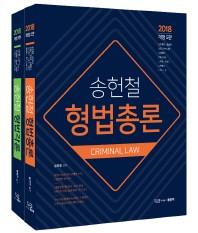 송헌철 형법 세트(2018)