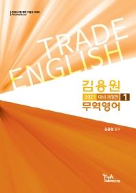 김용원 무역영어. 1(2021)(개정판)(관세사시험 대비 수험서 시리즈)