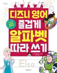 디즈니 영어 즐겁게 알파벳 따라 쓰기(전 세계 어린이와 함께하는)