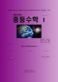 메타만화 중등수학 1