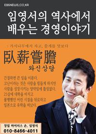 와신상담(臥薪嘗膽) 임영서의 청년창업 경영 컨설팅