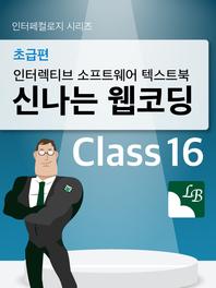 인터페컬로지 시리즈 인터렉티브 소프트웨어 텍스트북 신나는 웹코딩 초급편 Class 16