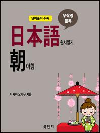 일본어 원서 읽기(무작정 열독) 아침