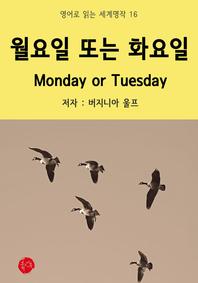 월요일 또는 화요일 Monday or Tuesday : 영어로 읽는 세계명작 16