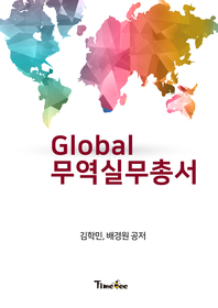 Global 무역 실무 총서