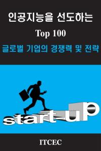 인공지능을 선도하는 TOP 100 글로벌 기업경쟁력과 전략