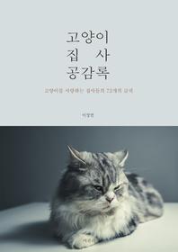 고양이 집사 공감록