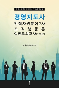 경영지도사 인적자원분야2차 조직행동론  실전모의고사(125문)