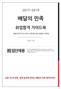 배달의민족 취업합격 가이드북