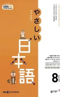 초급 일본어(방송교재 2018년 8월)