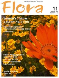 월간 플로라 2005년11월호
