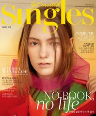 싱글즈 2018년 8월호(월간)