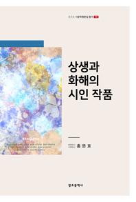 [홍문표_시문학평론집총서_12]_상생과 화해의 시인 작품