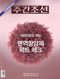 주간조선 2531호