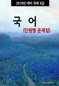 2019년 대비 국회 8급 국어 (단원별 문제집)