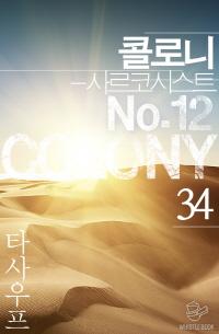 콜로니 - 사르코시스트 No.12. 34