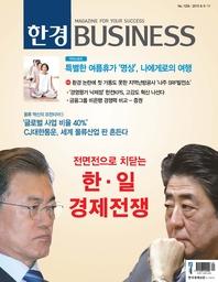 한경 비즈니스 제1236호