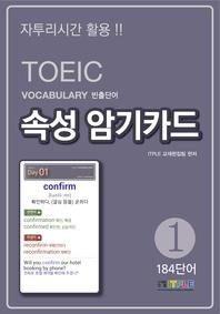 TOEIC Vocabulary 빈출단어 속성 암기카드 1(ePub2.0)
