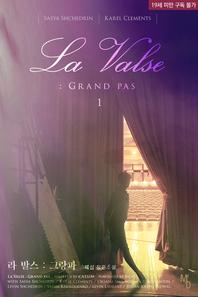 라 발스(La Valse) : 그랑파. 1
