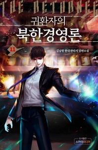 귀환자의 북한경영론. 11