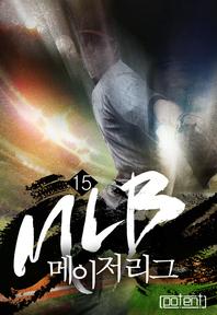 MLB-메이저 리그.15