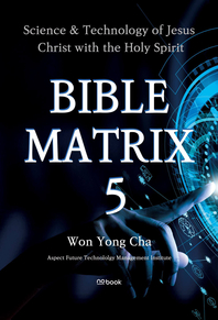 Bible Matrix5