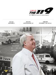 소방누리 THE 119 2019 겨울호. 4