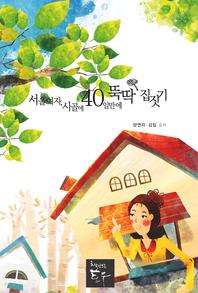 서울여자, 시골에 40일만에 뚝딱 집짓기