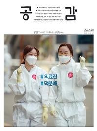 공감 550호
