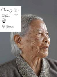 Chaeg 57호ㅣ나이 듦(Aging)