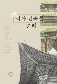 역사 건축물 순례
