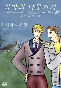 악마의 나뭇가지 ~괴짜탐정 엠 (체험판)