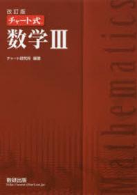 チャ-ト式 數學3 改訂版