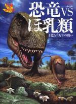 [해외]恐龍VSほ乳類 1億5千万年の戰い