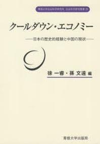 ク-ルダウン.エコノミ- 日本の歷史的經驗と中國の現狀