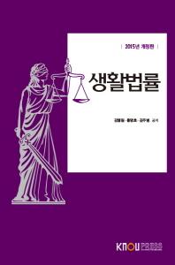 생활법률(2학기, 워크북포함)