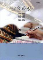 교육과정(제3판)