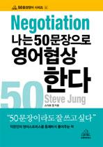 나는 50문장으로 영어협상한다(TAPE1개포함)(50문장영어 시리즈 6)