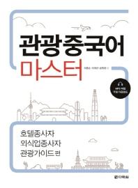 관광중국어 마스터