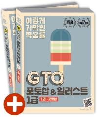GTQ 포토샵&일러스트 1급(이기적 in 환상의 콤비)