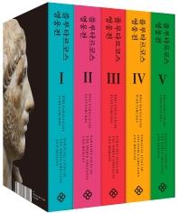플루타르코스 영웅전 세트(완역본)(양장본 HardCover)(전5권)