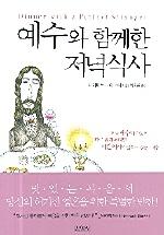 예수와 함께한 저녁식사 ▼/김영사[1-110008]