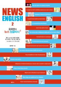 윤희영의 뉴스 잉글리시(News English). 2