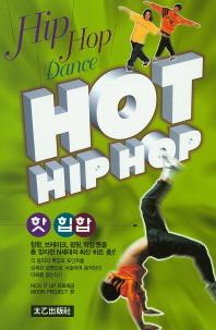 핫 힙합(Hot Hip Hop)