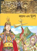 태양의 나라 잉카(시공만화 디스커버리 16)