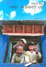 하늘로 열린 땅 티베트 타클라마칸 기행
