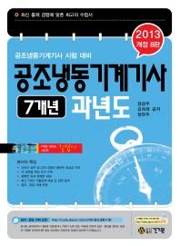 공조냉동기계기사 7개년 과년도(2013)