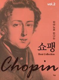 쇼팽 Vol. 2(피아노로 만나는)