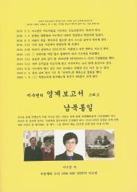 이수연의 영계 보고서 그리고 남북통일