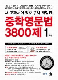 중학영문법 3800제 1학년(2017)